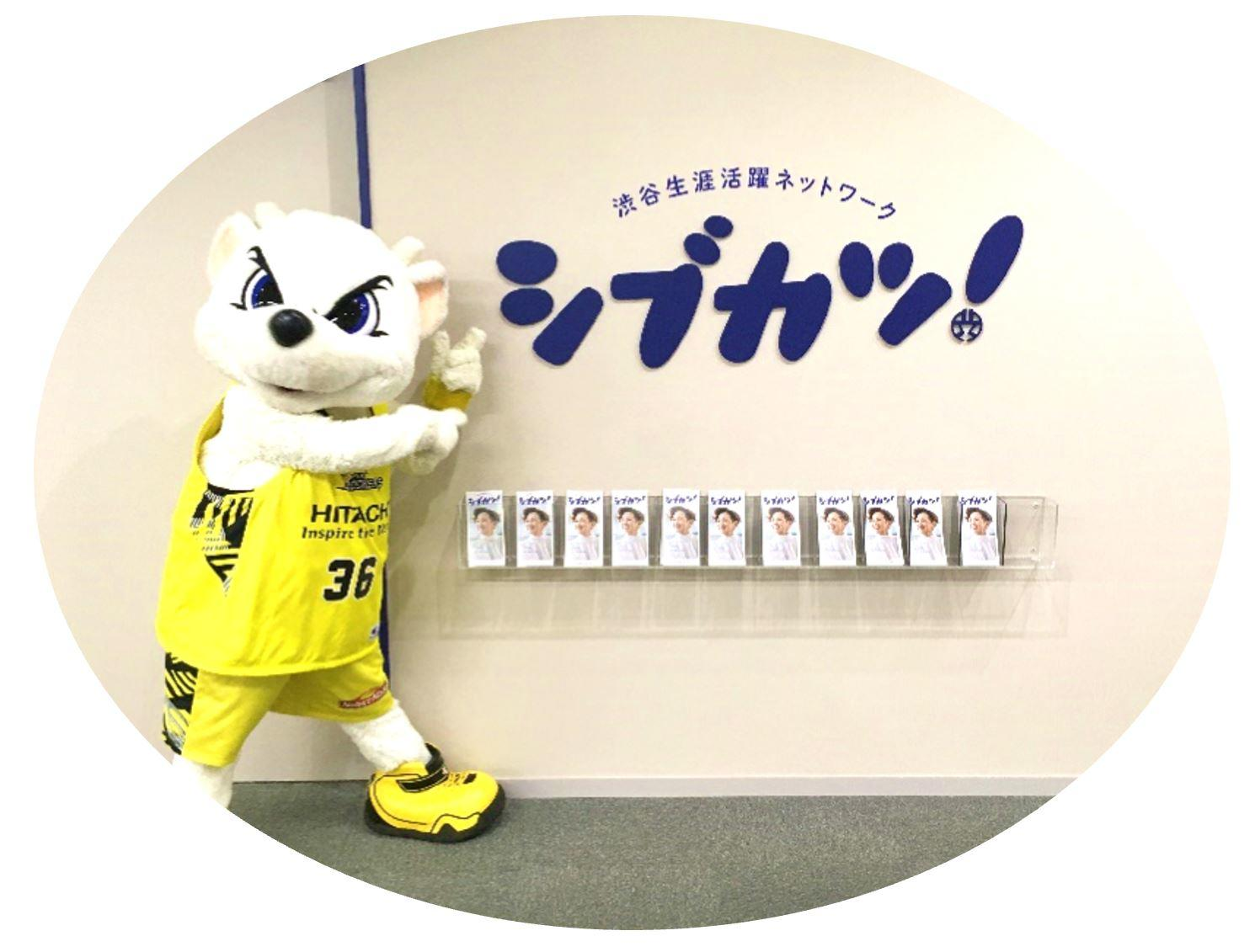 【サンロッカーズ渋谷】のマスコットキャラクター・サンディーがシブカツに遊びに来てくれました!