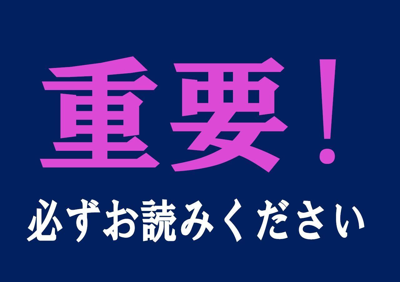 【重要】新型コロナウイルスの影響に伴う渋谷ハチコウ大学講座等の中止について