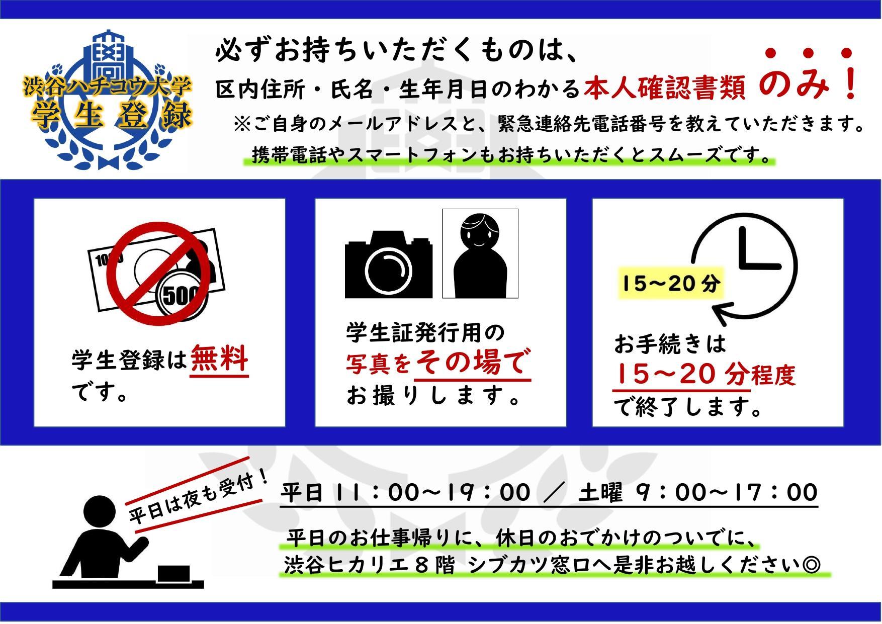 学生登録案内_page-0001.jpg