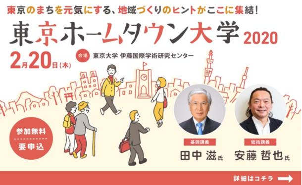 東京ホームタウン大学2020