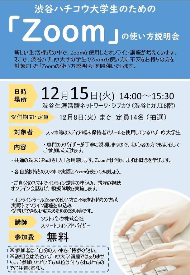 渋谷ハチコウ大学生のための「Zoomの使い方説明会」